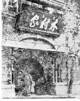 「東京・銀座木村屋の旧店舗」 (都新聞)