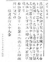 横濱本街59番、レンクロフォード社の新聞広告。蒸餅及ヒ乾餅ヲ製スル器械希望者を求めている[1873(明治6)年3月11日発行(第257号)日新真事誌]