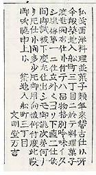 築地入船町3丁目「文明堂万吉」オープンの広告 [1872年(明治5年)日新真事誌]