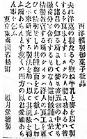 1877年(明治10年)11月1日読売新聞「洋人の良工を雇って作る西洋模製御菓子」の両國若松町のの広告