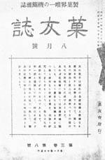 製菓界唯一の機関雑誌「菓友誌」1926(大正15)年8月号。