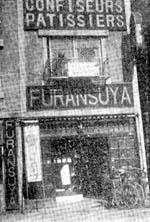 日本洋菓子協会監事、堤弥市郎氏のフランス屋。1928(昭和3)年頃の神田神保町の店舗。
