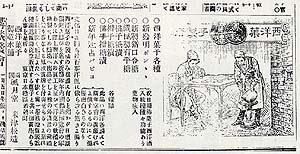 東京日本橋區若松町 両國風月堂 米津松造の出した初期の広告。「新發明ボンボン」の次の行に「新製猪口令糖」の文字が見える。